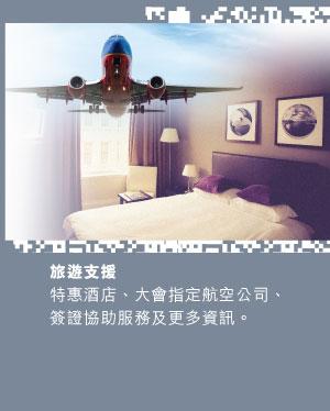 旅遊支援: 特惠酒店、大會指定航空公司、簽證協助服務及更多資訊。